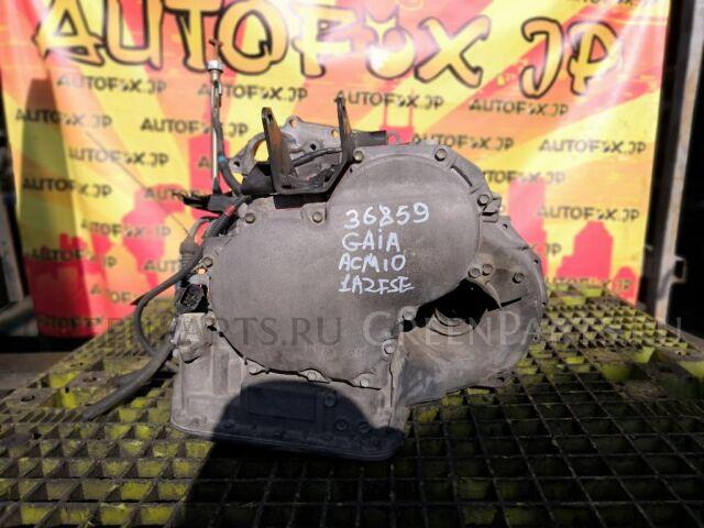 Кпп автоматическая на Toyota Gaia ACM10 1AZFSE A247E-01A.30500-44180.30500-44181.30130-44180.3013