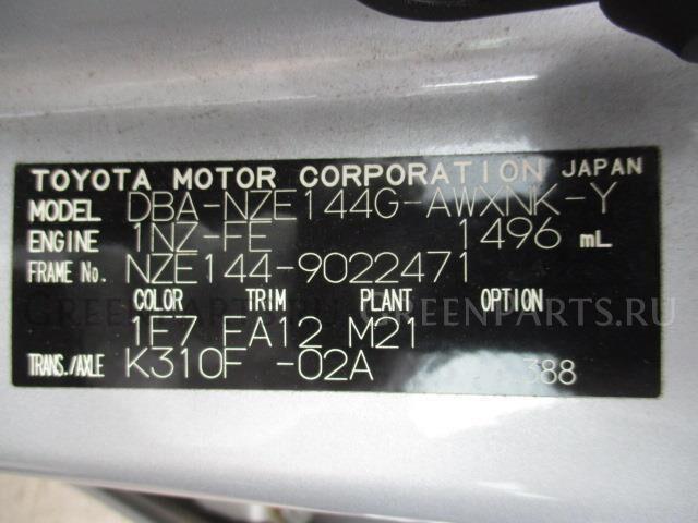 Стоп на Toyota Corolla Fielder NZE144G 1NZ-FE 13-100