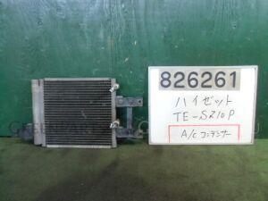 Радиатор кондиционера на Daihatsu Hijet S210P EF-SE