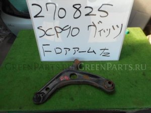 Рычаг на Toyota Vitz SCP90 2SZ-FE
