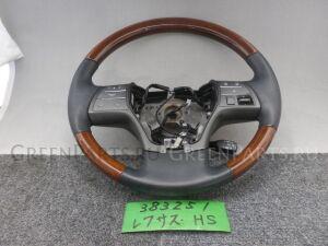 Руль на Toyota LEXUS HS ANF10