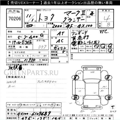 Глушитель на Toyota Chaser GX100 1G-FE