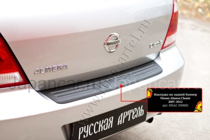 Накладки на задний бампер на Nissan Almera Classic во Владивостоке