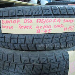 Зимние колеса Dunlop Dsx 175/60 14 дюймов б/у в Новосибирске