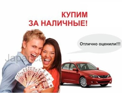 Выкуп авто в Новосибирске