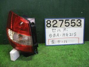 Стоп на Suzuki Cervo HG21S K6AT